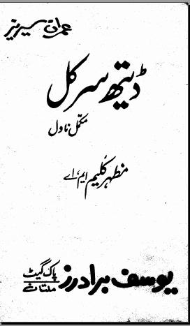99 - Death Circle by Mazhar Kaleem