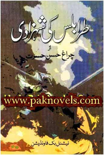 Tarablas Ki Shahzadi