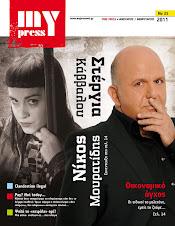 MyPress Τεύχος 25