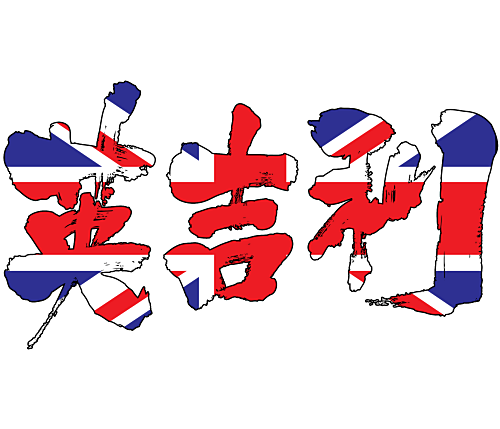 United Kingdom brushed kanji