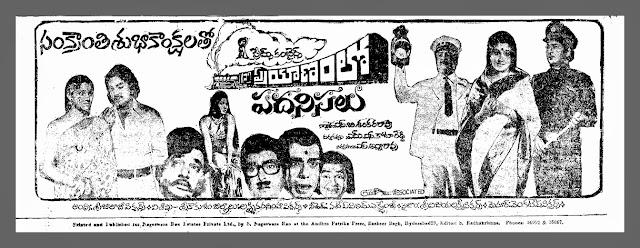 Prayanamlo Padanisalu Telugu Mp3 Songs Free  Download  1978
