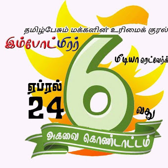 6வது வருடத்தில் இம்போட் மிரர்