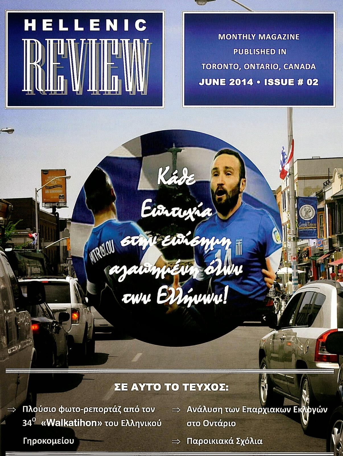 HELLENIC REVIEW