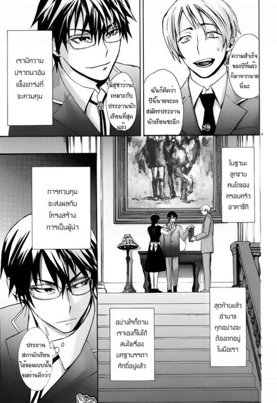 อ่านการ์ตูน Kyokou no Ou 1 ภาพที่ 9