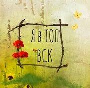 ТОП 5 в Воронежском Скрапклубе