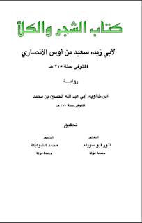 الشجر و الكلأ لأبي زيد سعيد بن أوس الأنصاري