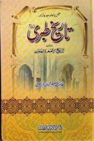 Tareekh e Tabari Urdu Islamic Book