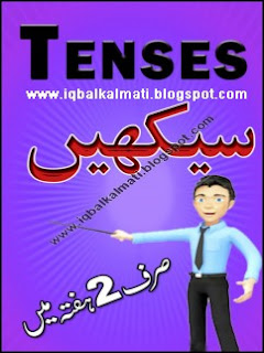 English Tenses Learning PDF Book in Urdu