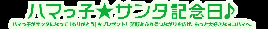 横浜最大級のサンタ清掃 : ハマっ子★サンタ記念日♪