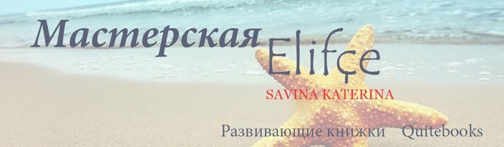 Мастерская Elifçe