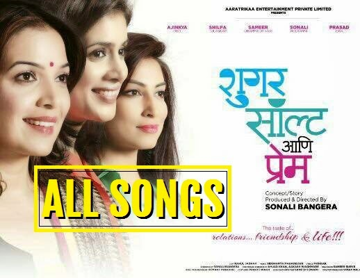 Sugar Salt Ani Prem All Songs