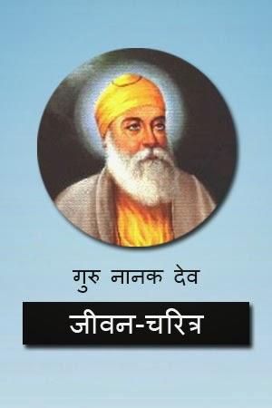 biography of guru nanak in hindi