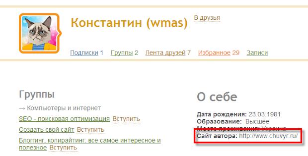 Контактная информация на Subscribe.ru