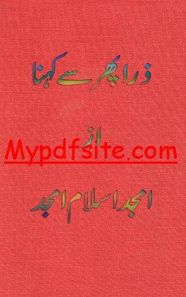 Zra Phir Se Kehna By Amjad Islam Amjad