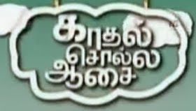 KADHAL SOLLA ASAI MOVIE TEAM INTERVIEW – Captain TV Pongal Special Program Shows 14-01-2014