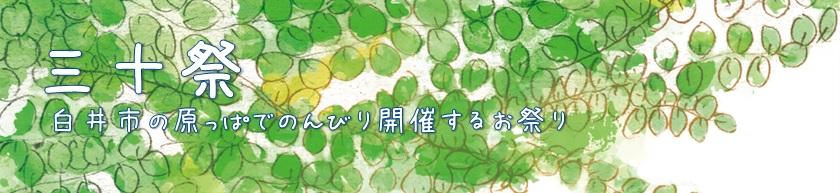 三十祭【平成27年の開催】