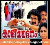 Kaliya Mardanam 1982 Malayalam Movie Watch Online