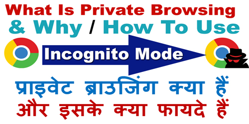 what is private browsing in hindi