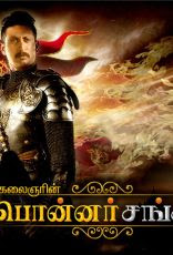 Ponnar Shankar (2011) - Tamil Movie