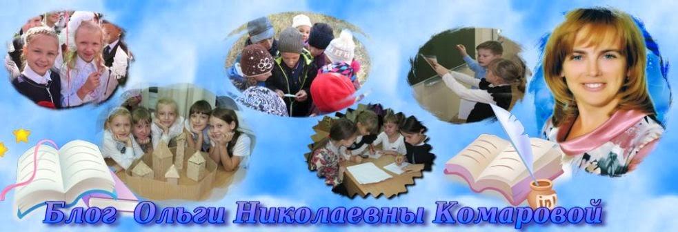 Блог Ольги Николаевны Комаровой