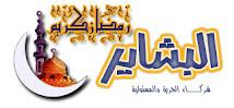 احتفال جريدة البشاير الإلكترونية بحلول شهر رمضان المبارك