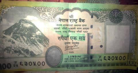 Lumbini in Nepali Currency | Voice Of Nepal