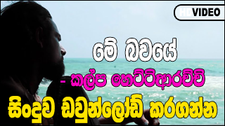 Me Bawaye Song Download - Kalpa Hettiarachchi