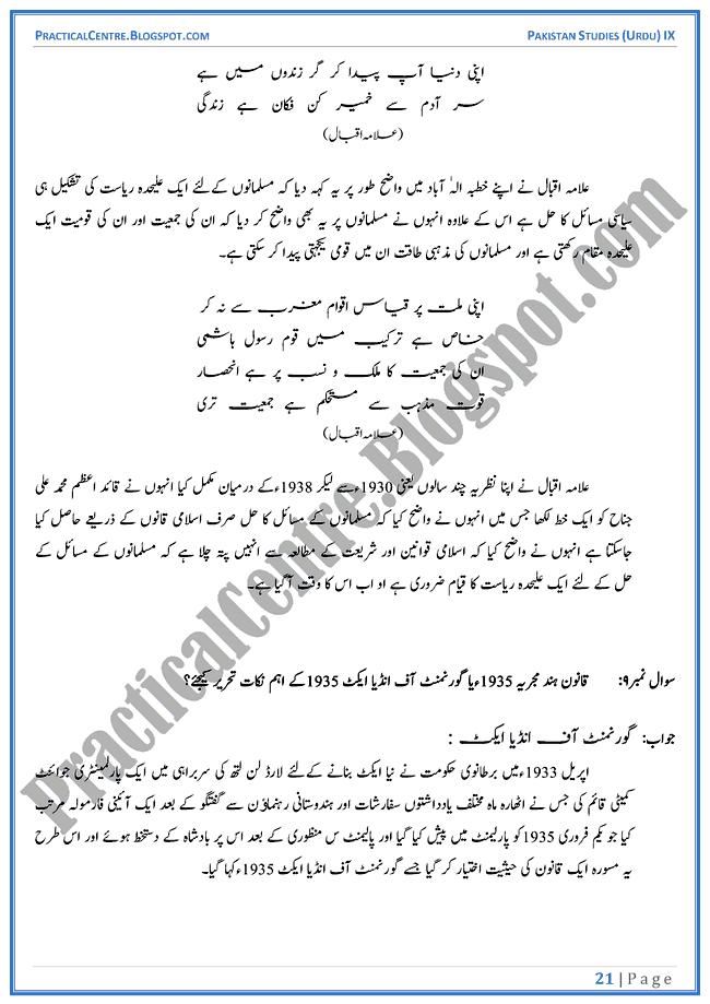 Urdu essays for class 9th