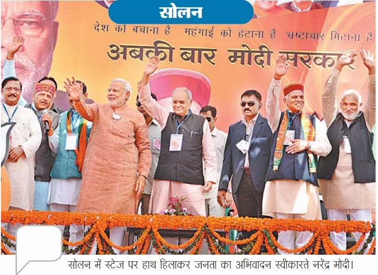 सोलन में स्टेज पर हाथ हिलाकर जनता का अभिवादन स्वीकारते नरेन्द्र मोदी । साथ में पूर्व सांसद सत्य पाल जैन व अन्य वरिष्ठ भाजपा नेता