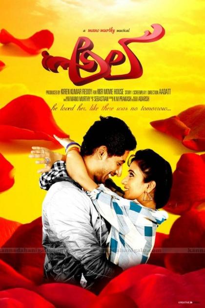 Ale Kannada Movie Songs Free Download