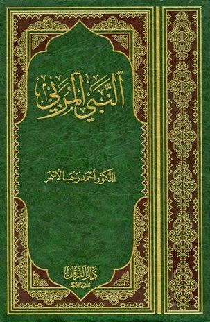 النبي المربي - أحمد رجب الأسمر pdf