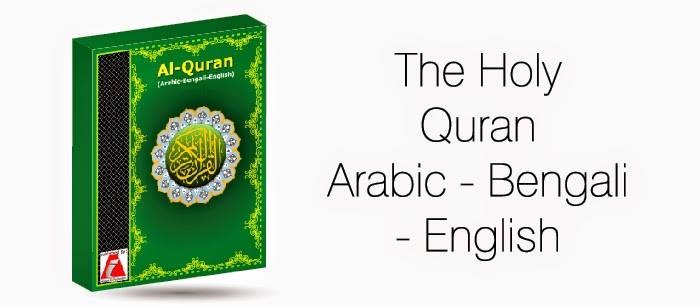 4.+Quran+Ar bn en Download The Holy Quran in 4 Different Formats
