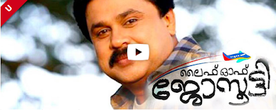 Life of Josutty (2015) Malayalam Movie Download 700Mb HD
