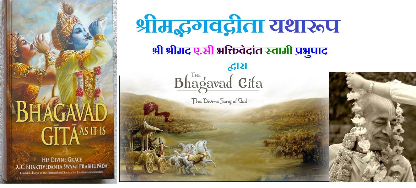 Bhagavad Gita As It Is - Hindi ( श्रीमद्भगवद्गीता यथारूप )
