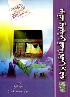 كتاب مواقف إيمانية من قصة الخليل إبراهيم - مهاب عثمان