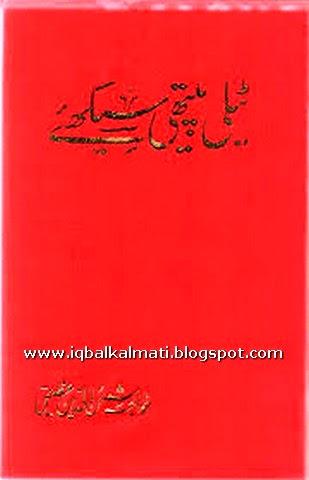 Telepathy2Burdu - Telepathy Seekhiye by Khwaja Shamsuddin Azeemi