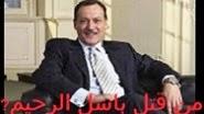 من قتل باسل الرحيم؟