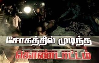 Sokathil Mudintha Kondaattam | Puthiya Thalaimurai Tv