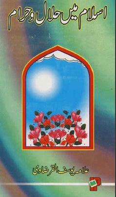 Islam Mein Halal o Haram concepts book