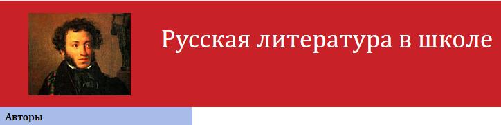 ЧИТАЕМ КЛАССИКУ