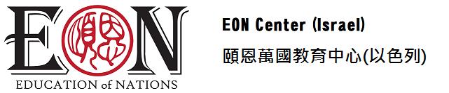 EON Center 頤恩萬國教育中心