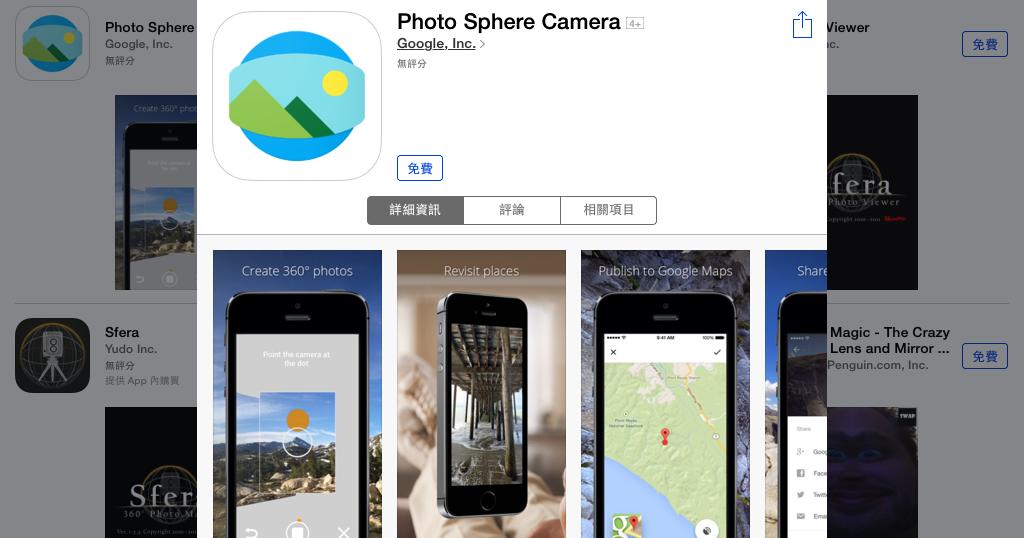 Google 360 全景相機 iPhone 版下載!讓你輕鬆拍街景