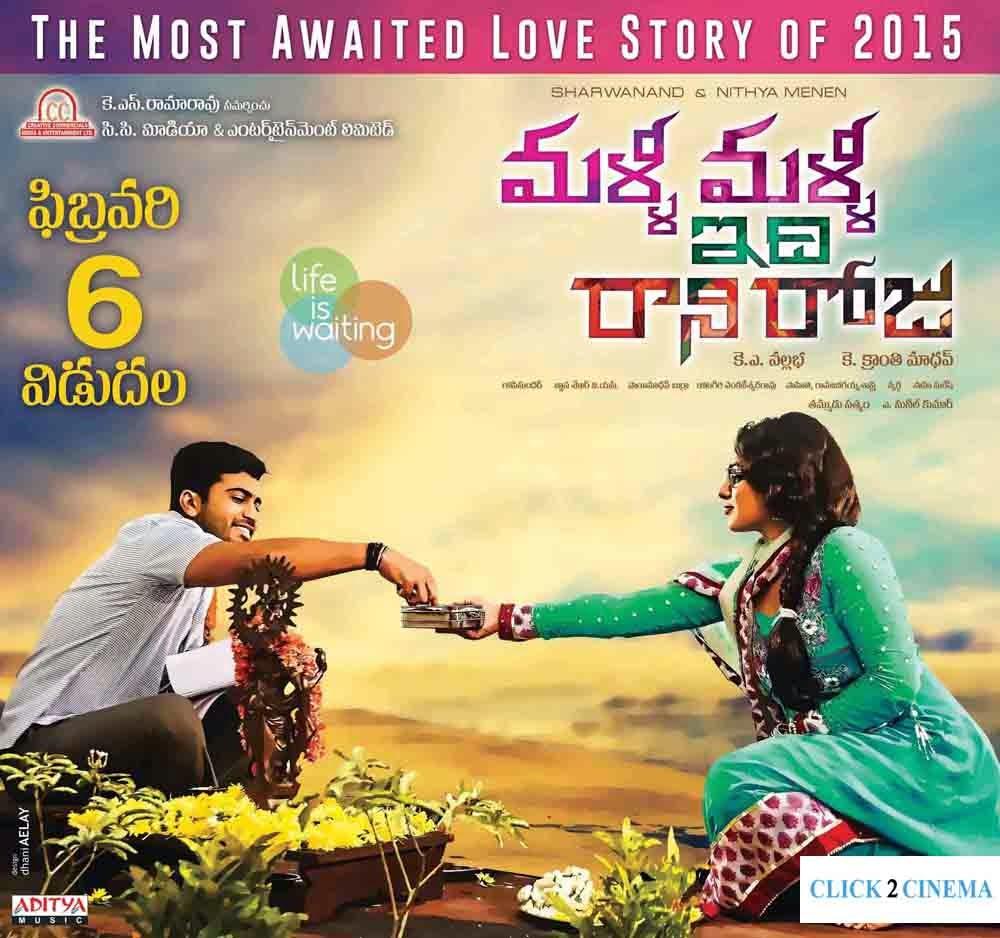 Malli Malli Idhi Rani Roju Movie Release Date Posters