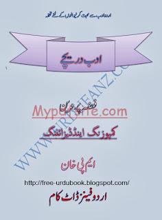 Adab Dareeche Urdu Book