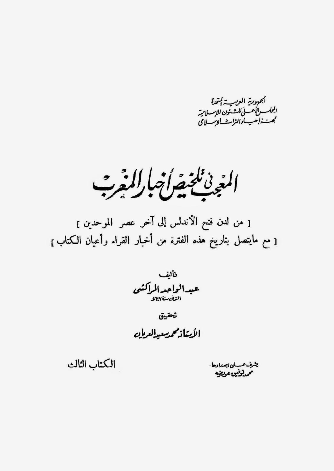 المعجب في تلخيص أخبار المغرب لـ عبد الواحد المراكشي