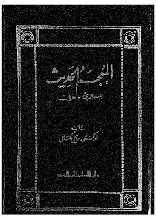 المعجم الحديث عبري - عربي