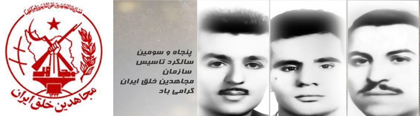 سازمان مجاهدین خلق ایران طلوع ماندگار با 53 سال افتخار