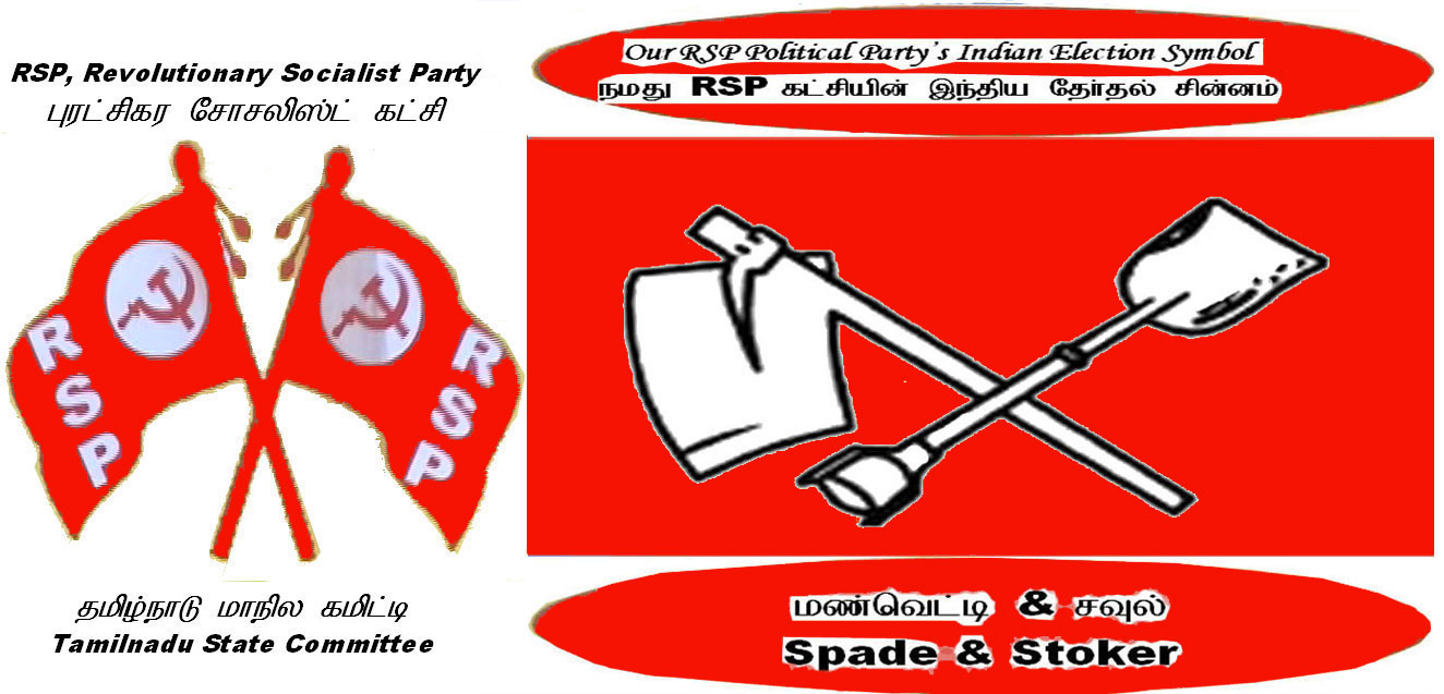 Rsp Revolutionary Socialist Party Flag