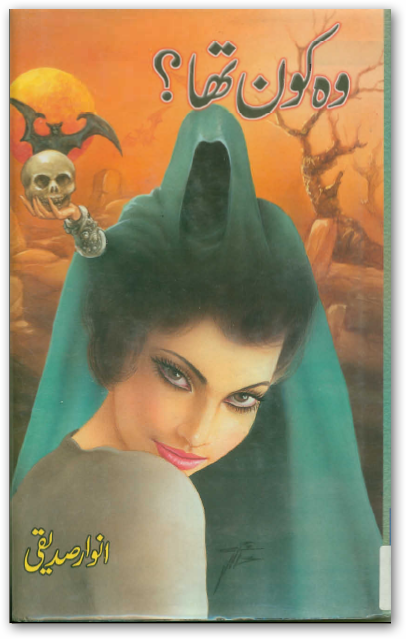 koka pind book indian urdu pdf