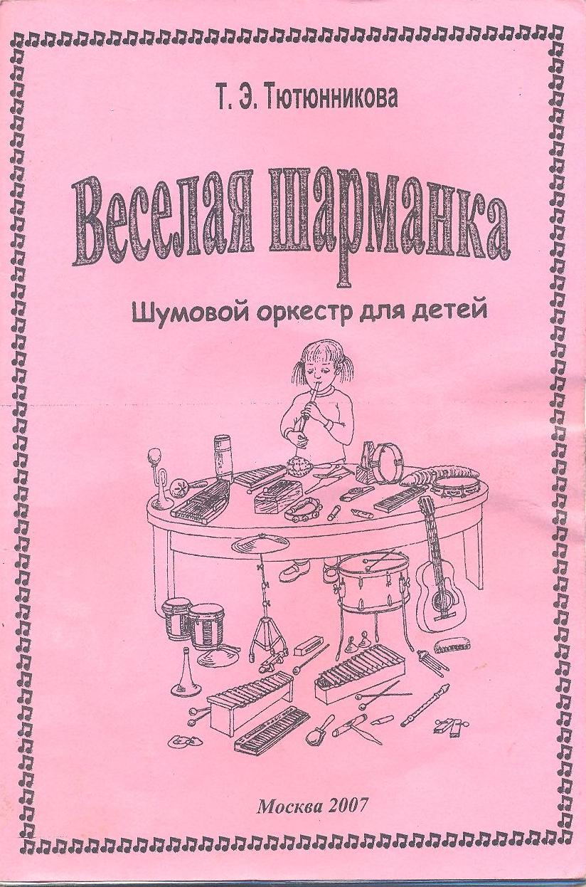 Сборник Татьяна Суворова Танцуй Малыш! Выпуск 2